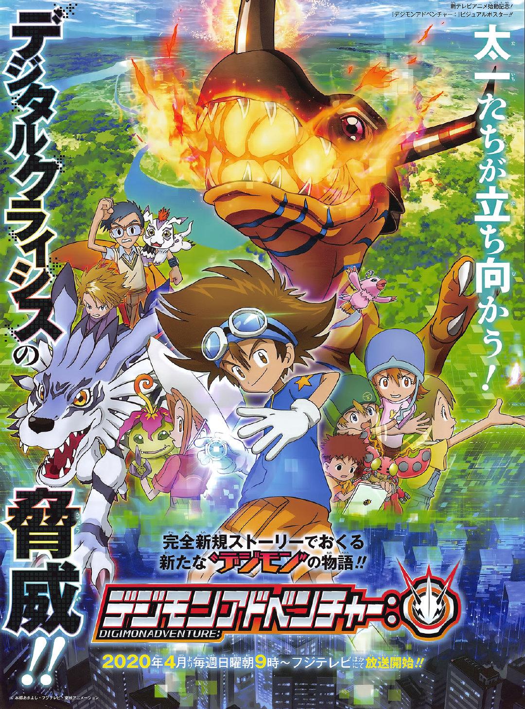 Digimon Adventure Reboot Poster