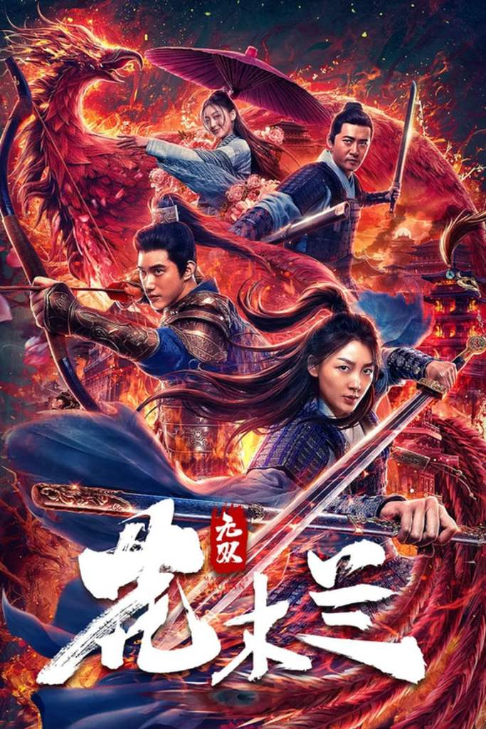 The Poster for 2020 Chinese Film Matchless Mulan