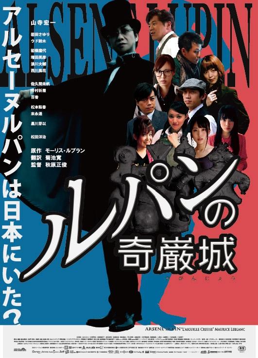 Arsene Lupin Japanese Poster